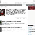 東洋経済オンラインで連載スタート!「渋沢栄一とは何者か」