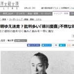 東洋経済オンラインに記事が掲載されました(知られざる徳川慶喜の素顔)