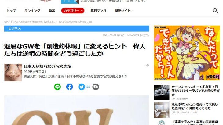 ニュースサイト「NEWSポストセブン」に記事が掲載されました